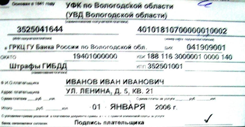 бланк для уплаты штрафа для гаи