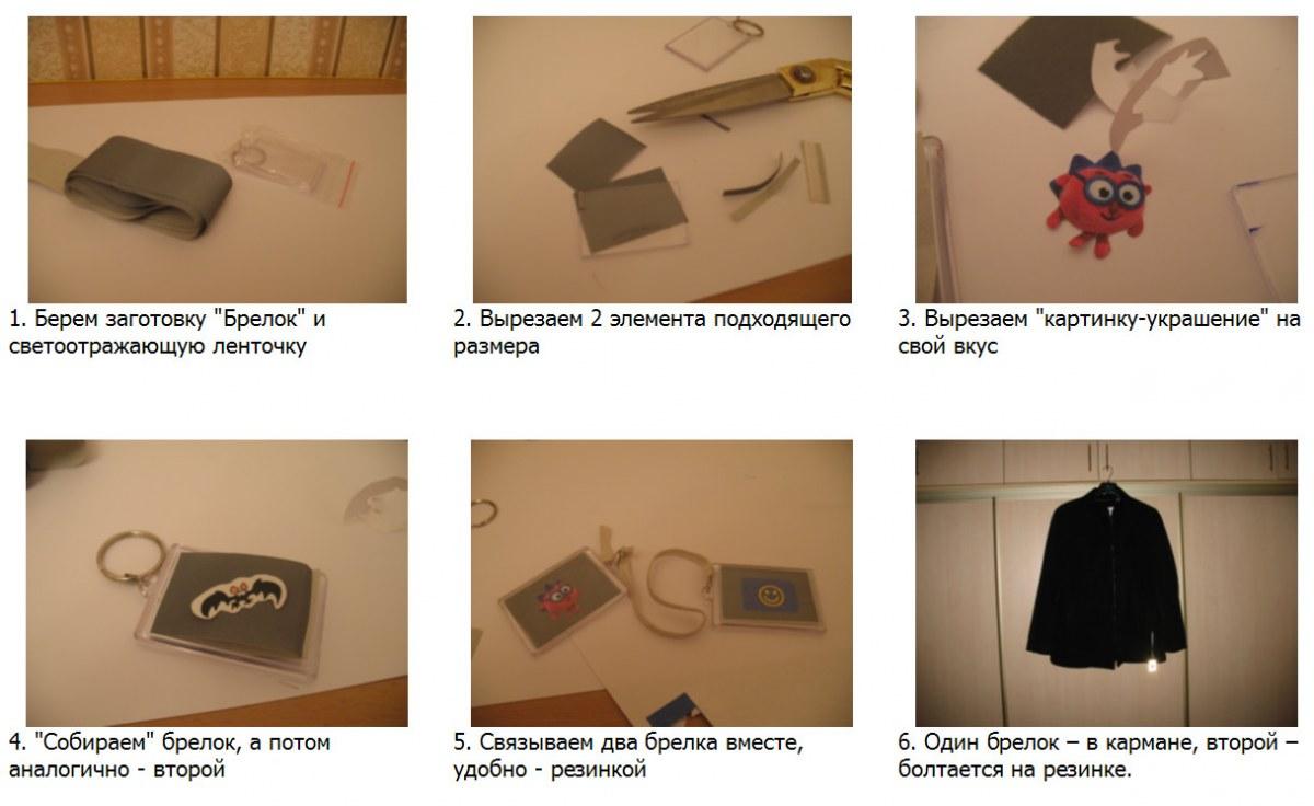 Фликеры своими руками как его сделать