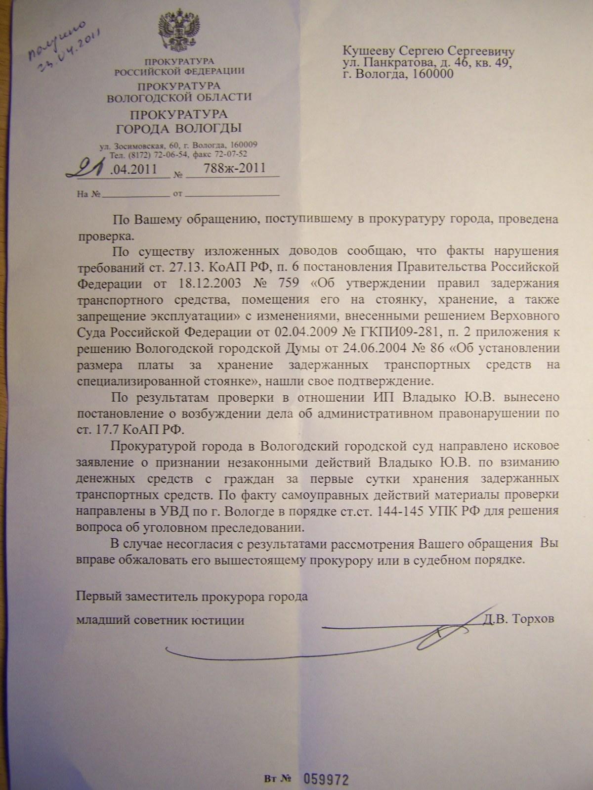 6 марта 2009г в генеральную и первомайскую прокуратуры были поданы заявления о привлечении к