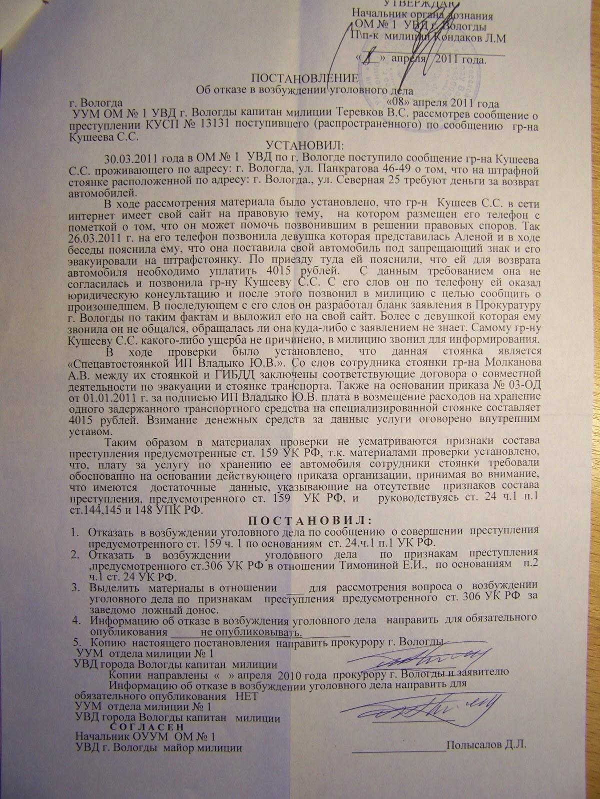 Образец заявления штраф