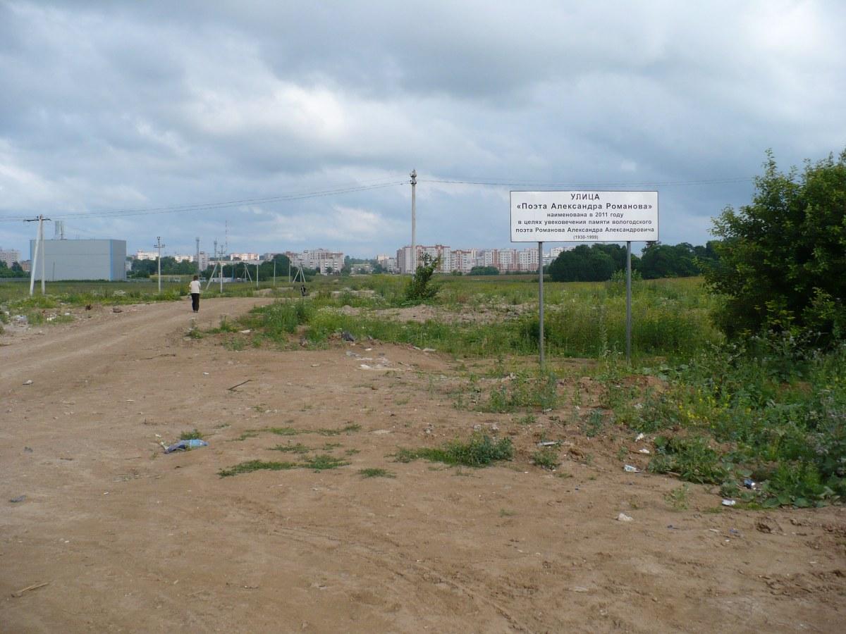 Улица Ярославская - Романова - Воркутинская | Авто ВОЛОГДА