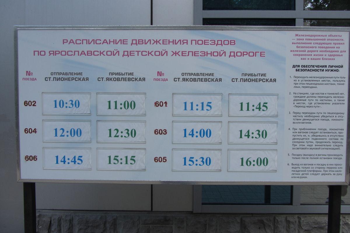 этой расписание поездов с ярославль главного до данилова нас сейчас