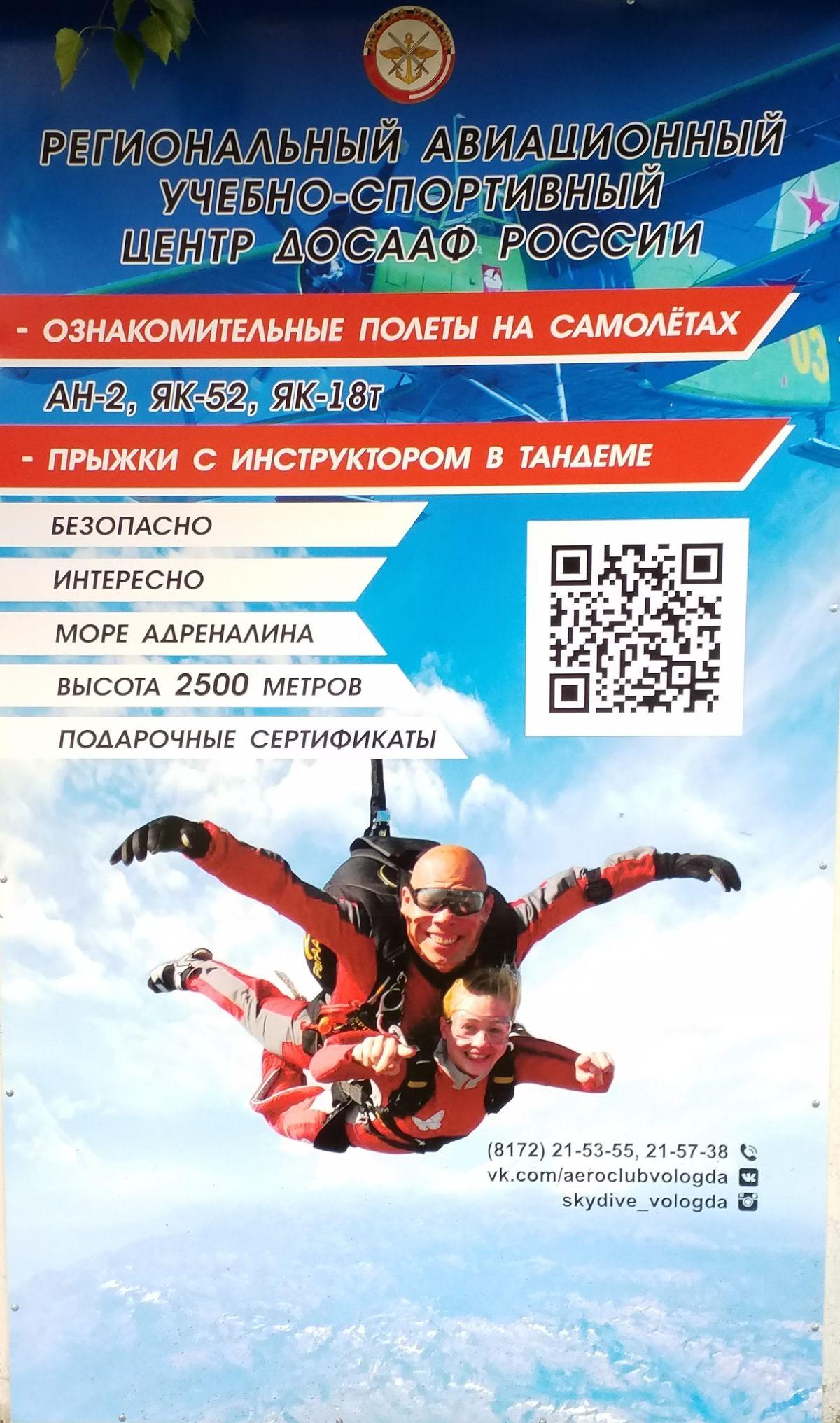 Прыжки с парашютом в Вологде, аэродром Труфаново | О, спорт - ты жизнь!