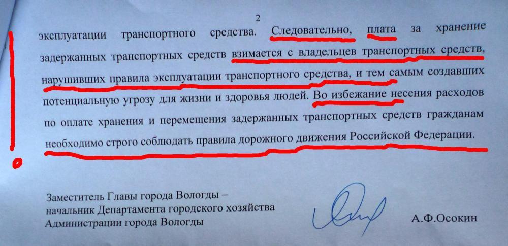 Штрафстоянка в Вологде | Парковка