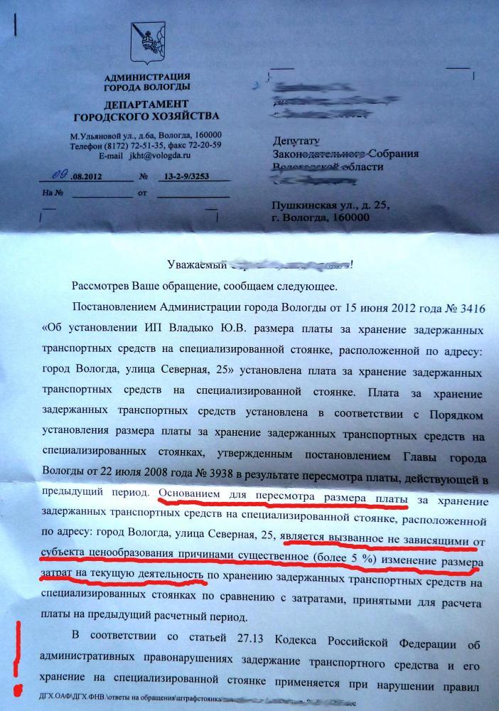 Вологодский городской суд решил взыскать плату за хранение задержанного транспортного средства