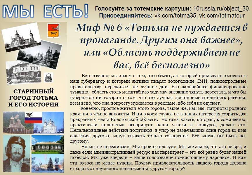Голосуем за Вологодчину - интернет-голосование в рамках проекта «Россия 10» | Вологодская область